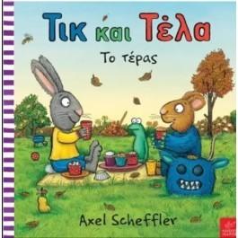Τικ και Τέλα - Το τέρας
