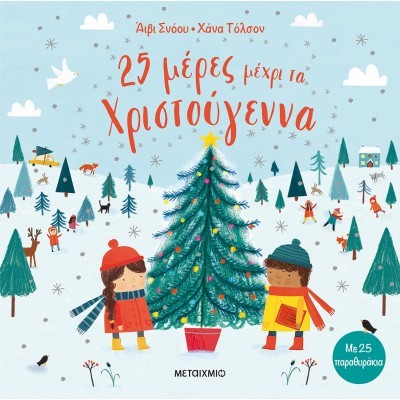 25 μέρες μέχρι τα Χριστούγεννα