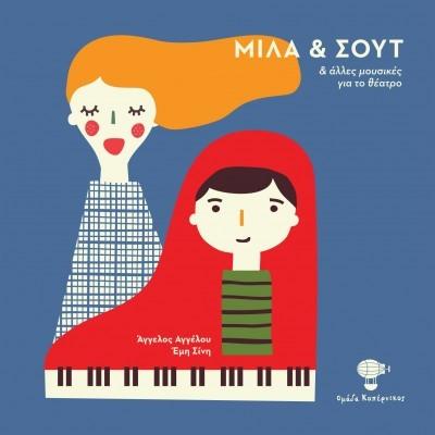 Μίλα και Σουτ - CD Μουσικής από την ομάδα Κοπέρνικος