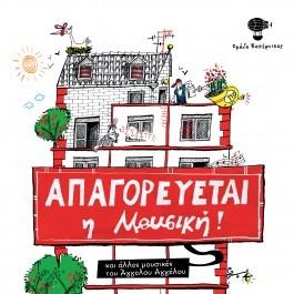 Απαγορεύεται η μουσική - CD Μουσικής από την ομάδα Κοπέρνικος
