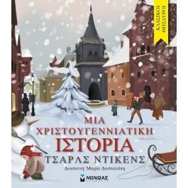 Μια Χριστουγεννιάτικη Ιστορία