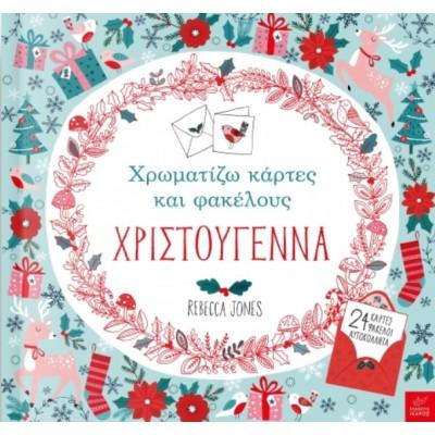 Χρωματίζω κάρτες και φακέλους: Χριστούγεννα
