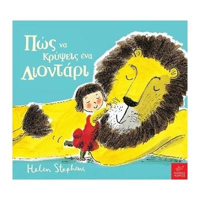 Πως να κρύψεις ένα λιοντάρι