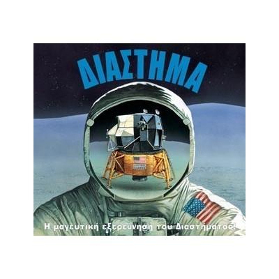 Διάστημα - Η μαγευτική εξερεύνησή του
