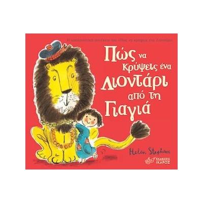 Πως να κρύψεις ένα λιοντάρι από τη γιαγιά