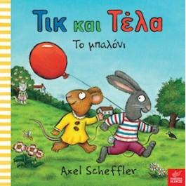 Τικ και Τέλα - Το μπαλόνι