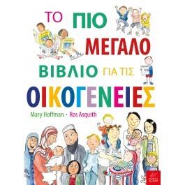 Το πιο μεγάλο βιβλίο για τις οικογένειες