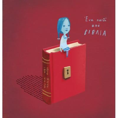 Ένα παιδί από βιβλία