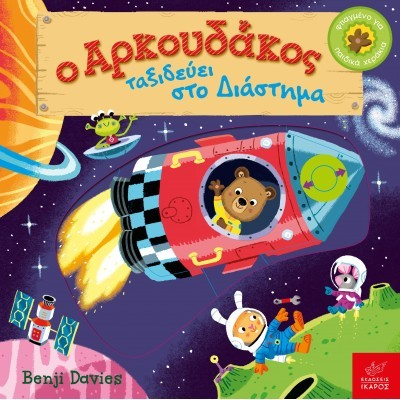 Arkoudakos in space
