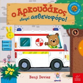 Arkoudakos drives an ambulance