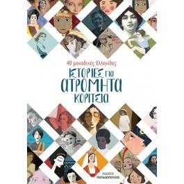 Ιστορίες για ατρόμητα κορίτσια - 40 μοναδικές Ελληνίδες