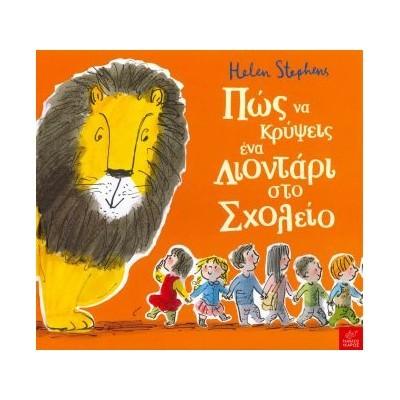 Πως να κρύψεις ένα λιοντάρι στο σχολειο