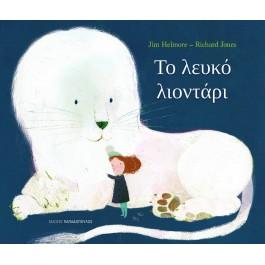 Το λευκό λιοντάρι