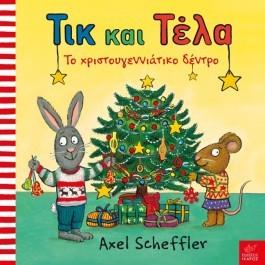 Τικ και Τέλα - Το Χριστουγεννιάτικο Δέντρο