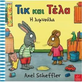 Tik and Tela - Limnoula