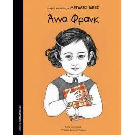 Μικρά κορίτσια με Μεγάλες Ιδέες - Αννα Φρανκ