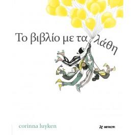 Το βιβλίο με τα λάθη